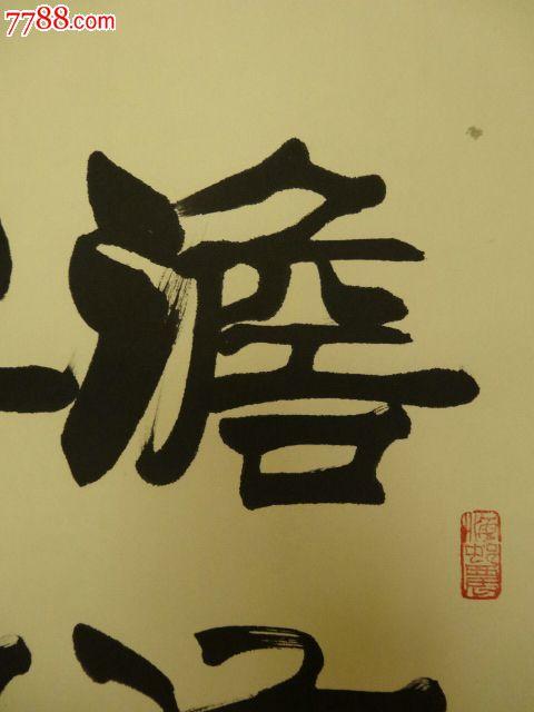 """民间收雍阳刘炳森""""澹泊明志,宁静致远""""中堂立轴,书风沉凝,在隶与汉简"""