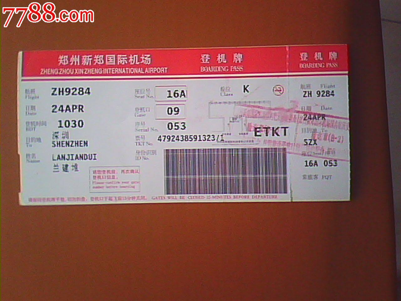 飞机登机牌_价格元_第1张_中国收藏热线