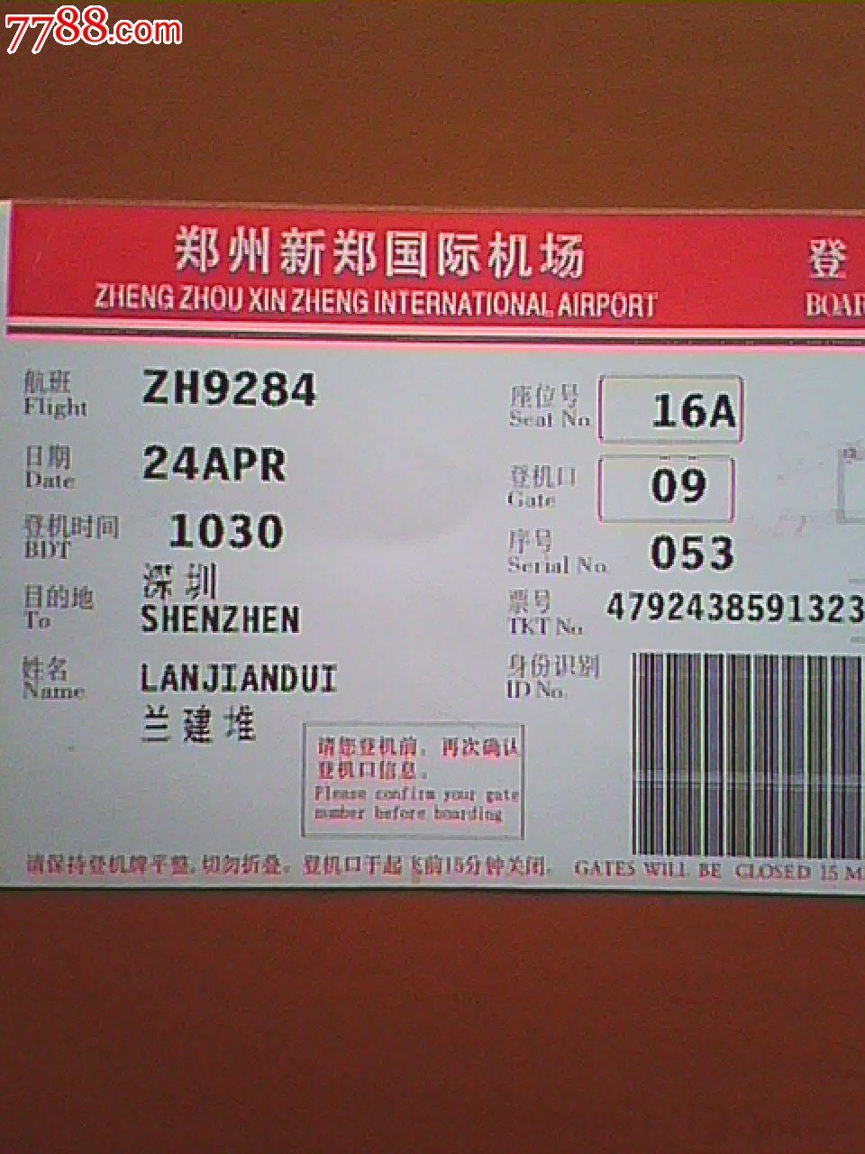 飞机登机牌_价格元_第4张_中国收藏热线