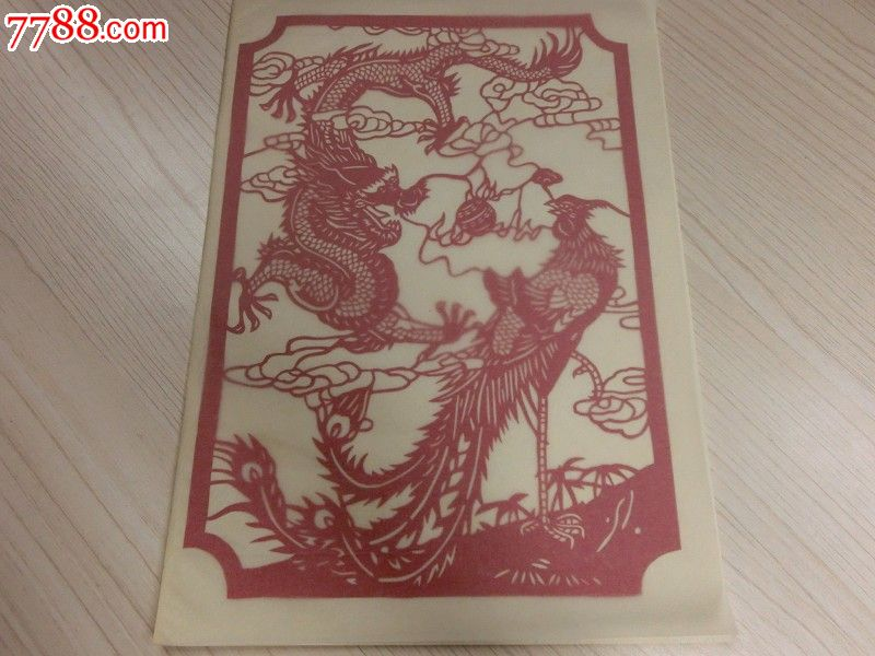 中国民间剪纸——龙凤呈祥,一套全2