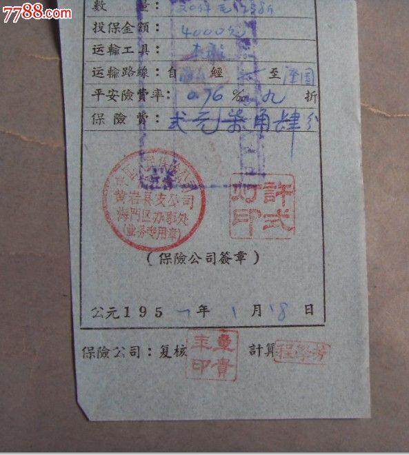 1957年中国人民保险公司海门办事处保险费收据