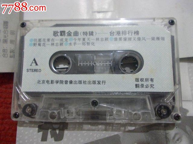 歌霸--港台排行榜特辑,磁带\/卡带,音乐卡带,标准