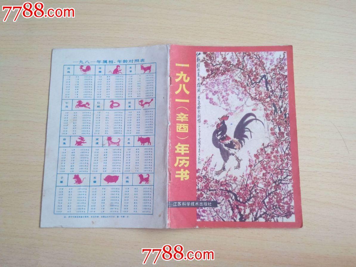 00      ·1976年农历  8品 ¥5.00        ·1981年历书  9品 ¥4.图片