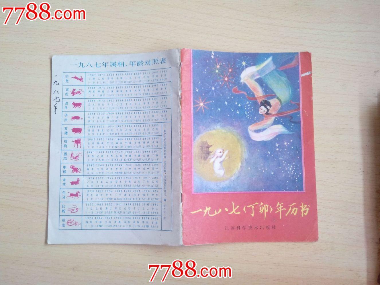 se18194084,ls130616-5 品种: 历书-历书 属性: 年历书,,80-89年,,平图片