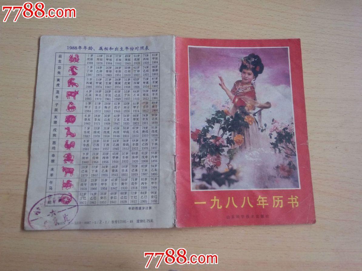 se18194165,ls130616-6 品种: 历书-历书 属性: 年历书,,80-89年,,平图片
