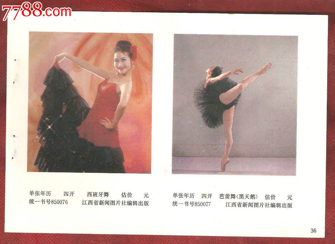 西班牙舞 芭蕾舞(黑天鹅)