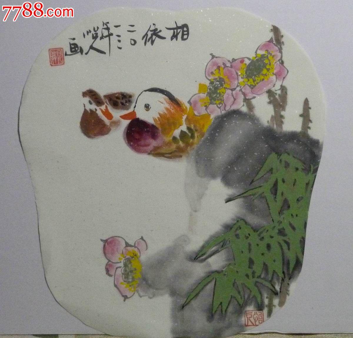 中国画写意花鸟画花粉双夹宫扇扇面《相依》