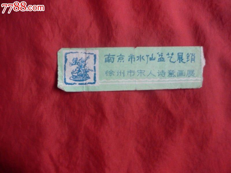 南京市门票盆艺展销_旅游景点水仙_爱奇厌恶收藏女生图片