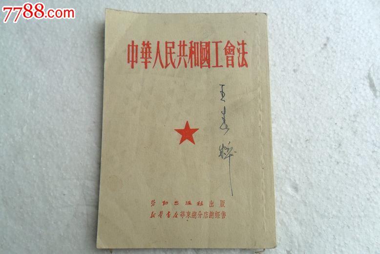 工会法_价格10元【老铜器】_第1张_中国收藏热线
