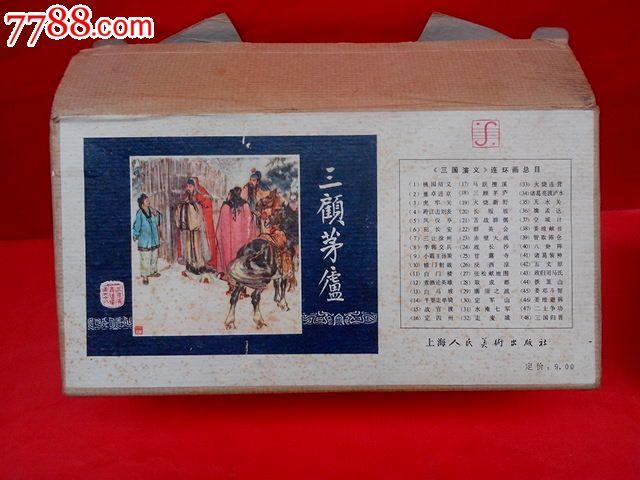 三国演义连环画全48册(盒装)(83版)_连环画/小人书_套图片
