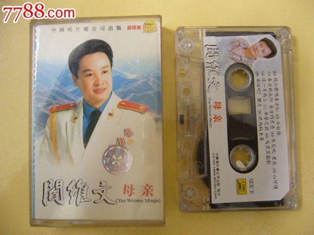 磁带--阎维文--母亲_价格元_第1张_中国收藏热线
