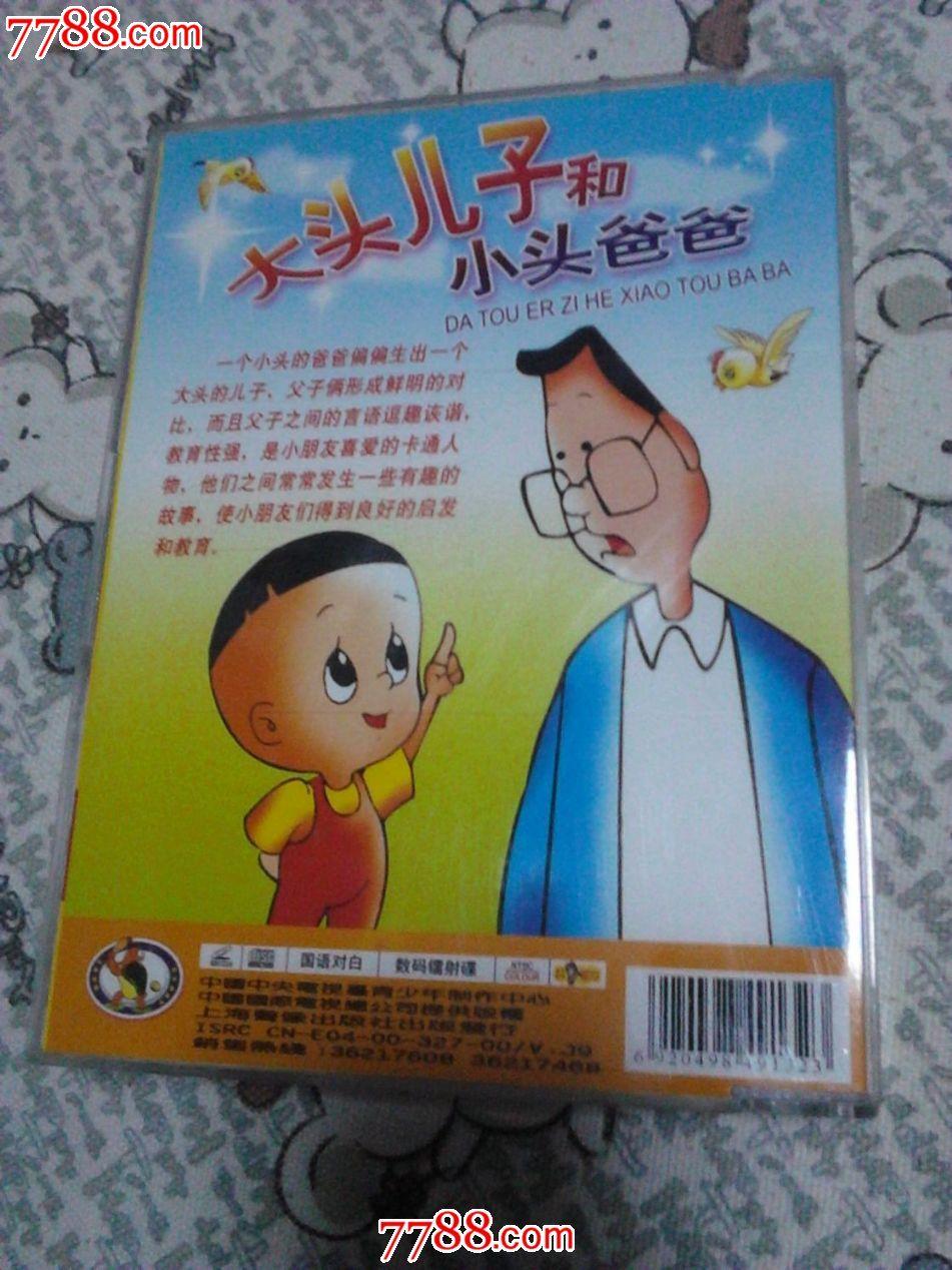 爸爸的大肉棒操得儿子好爽_儿童卡通片《大头儿子和小头爸爸》1-11