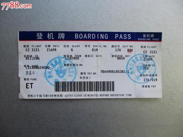 登机牌-柳州机场_价格元_第2张_7788收藏__中国收藏热线