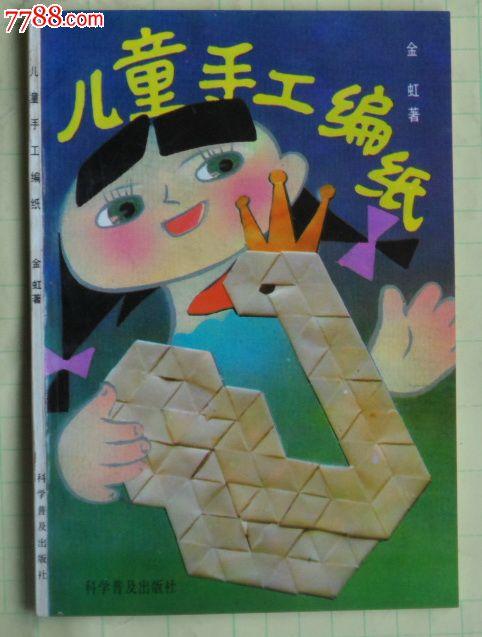儿童手工编纸_价格元_第1张_中国收藏热线