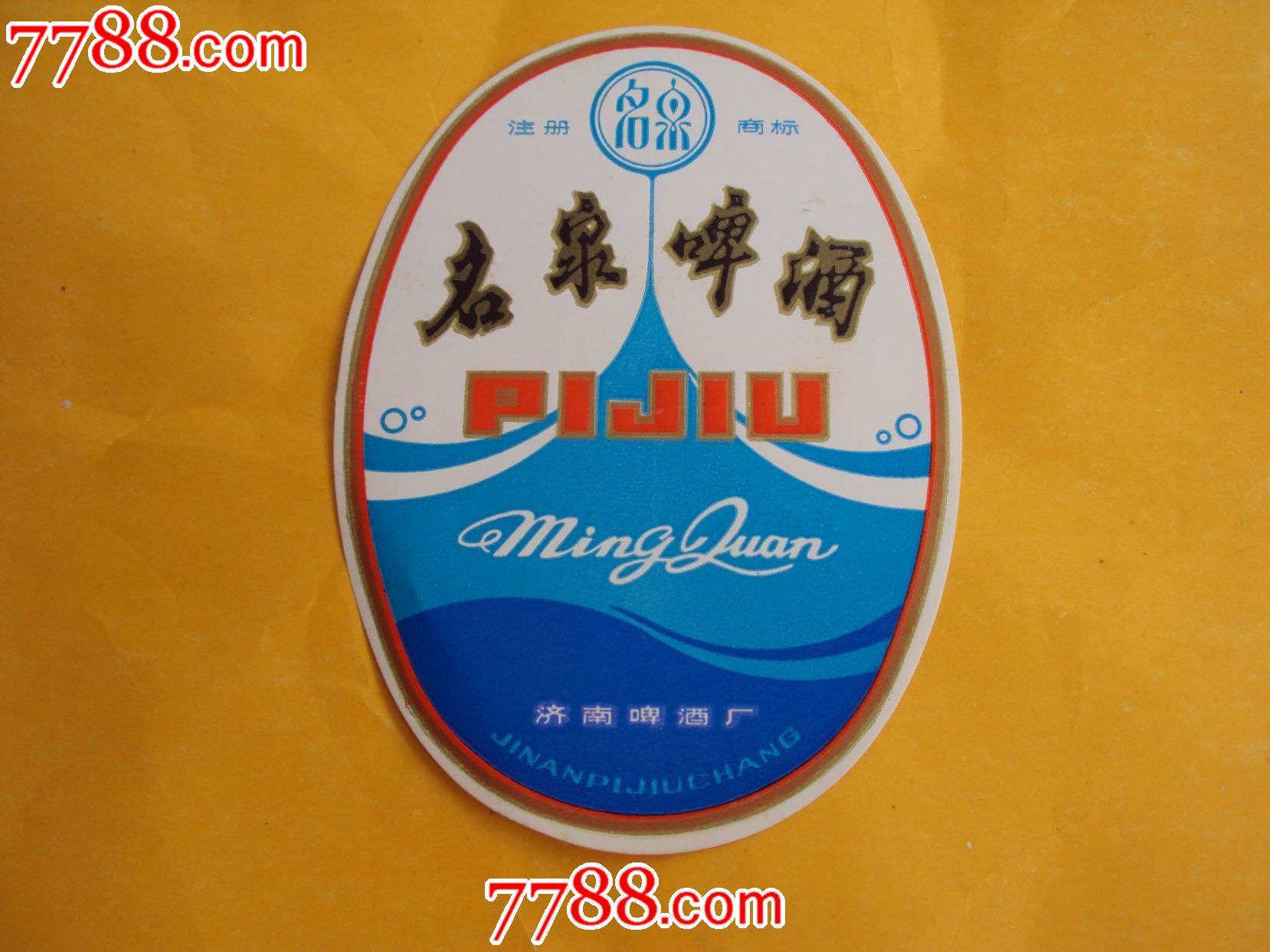 济南名泉啤酒标_价格20元_第1张_中国收藏热线