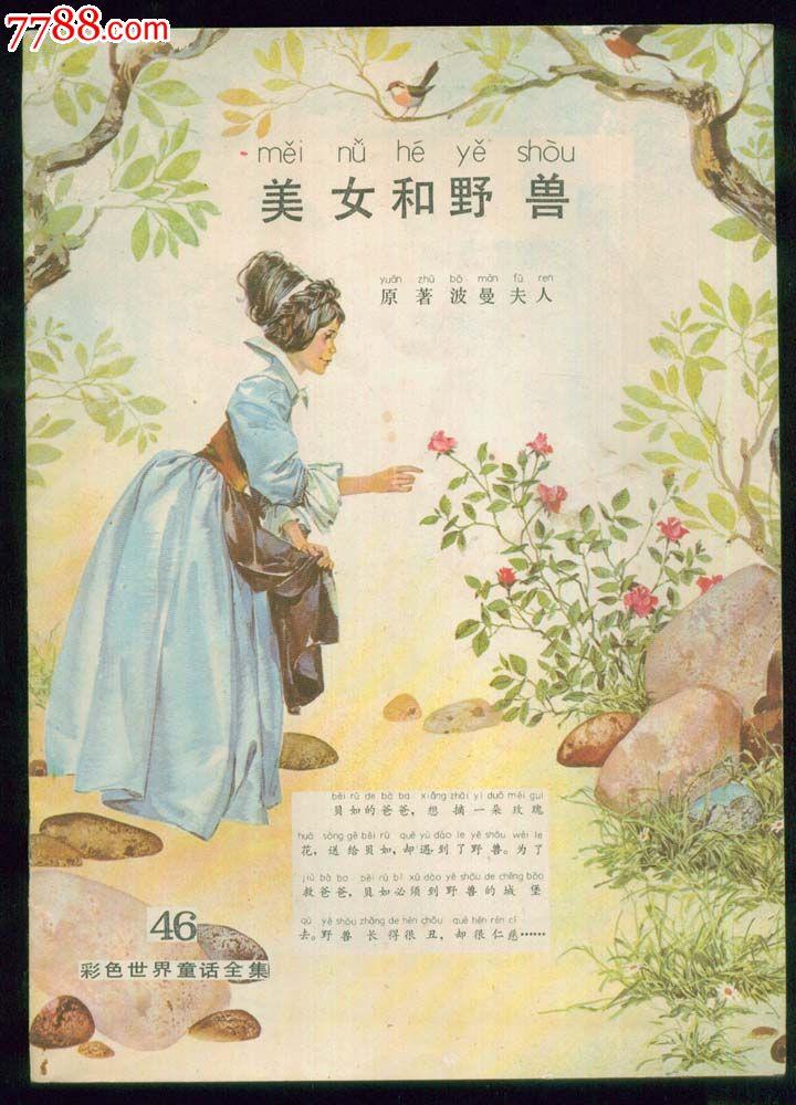 美女和野兽彩色世界童话全集46