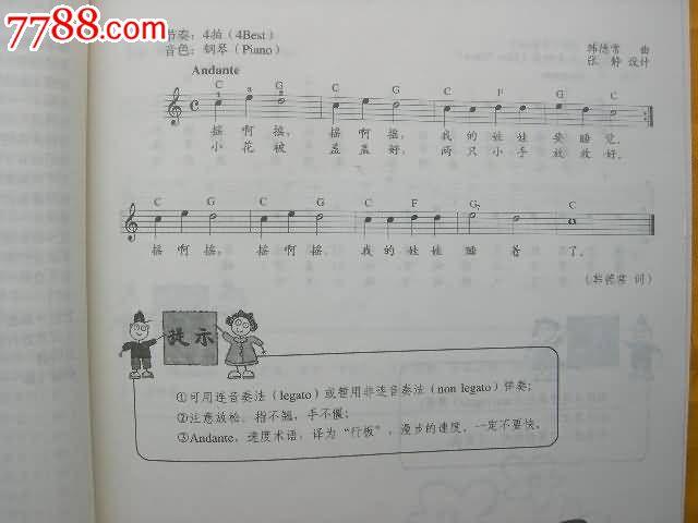 儿童电子琴曲集-歌曲/歌谱--se18253962-零售-7788