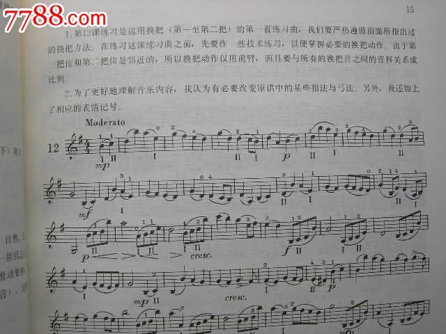 克伦克小提琴把位练习曲选图片