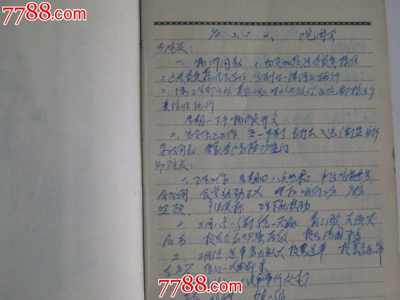 父妻养成日记_日记