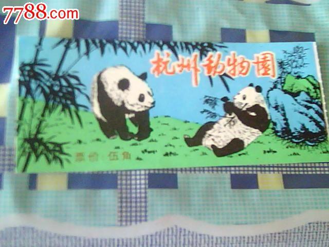 北京动物园门票