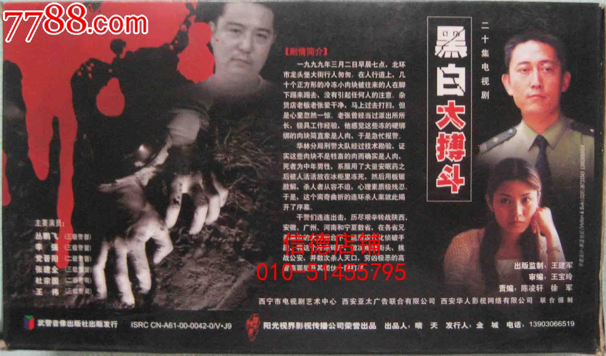 正版精装20碟vcd电视连续剧:《黑白大搏斗》