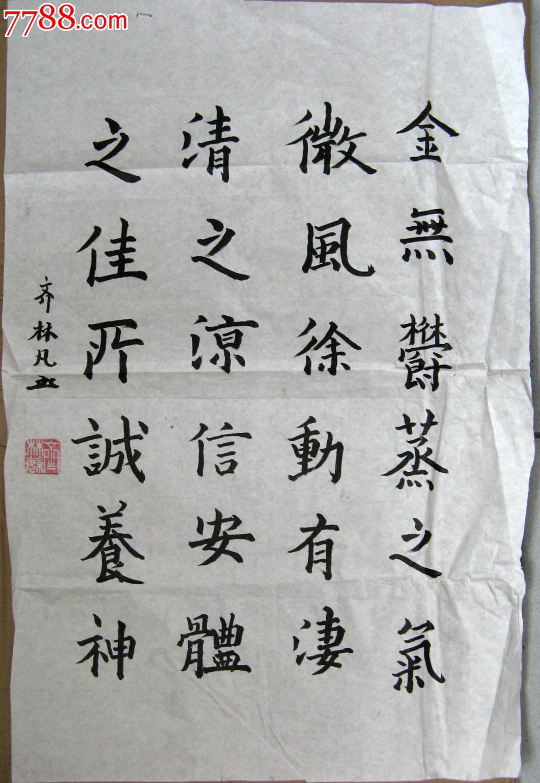 河北书家四尺开三条幅楷书录《九成宫醴泉铭》选句图片