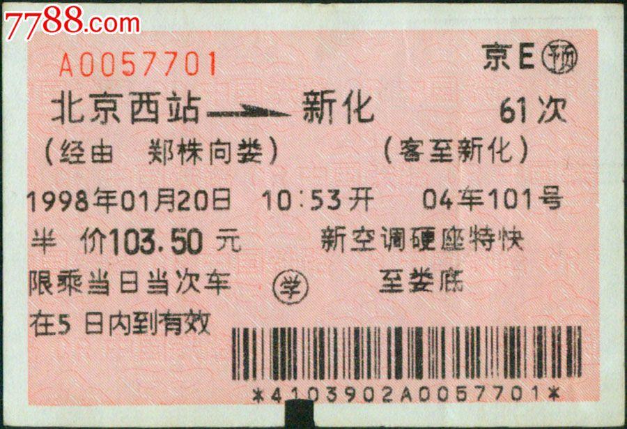 淘寶一種新的火車票報銷方式,一個沒人知道的秘密!!!
