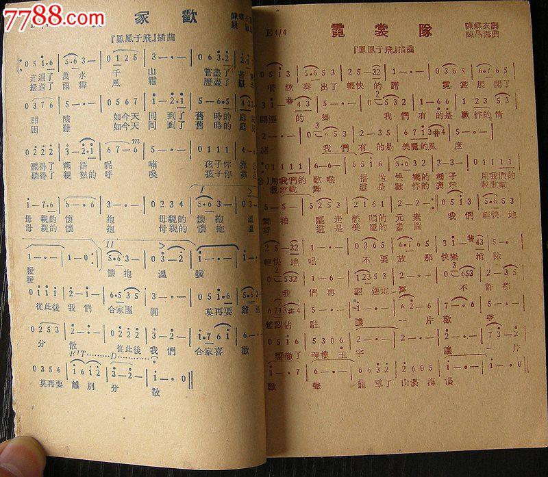 民国时期流行歌曲谱,李香兰周璇 流行歌曲500首_ 歌曲 /歌谱   吉他
