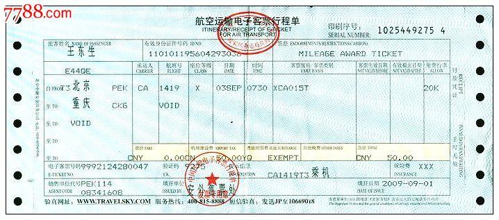 特价北京机票 北京飞机票订票 太原到北京特价机票