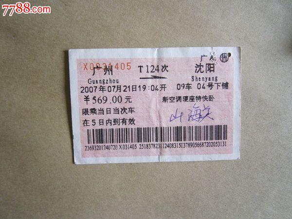 广州--沈阳T124次_火车票_燕赵孤竹