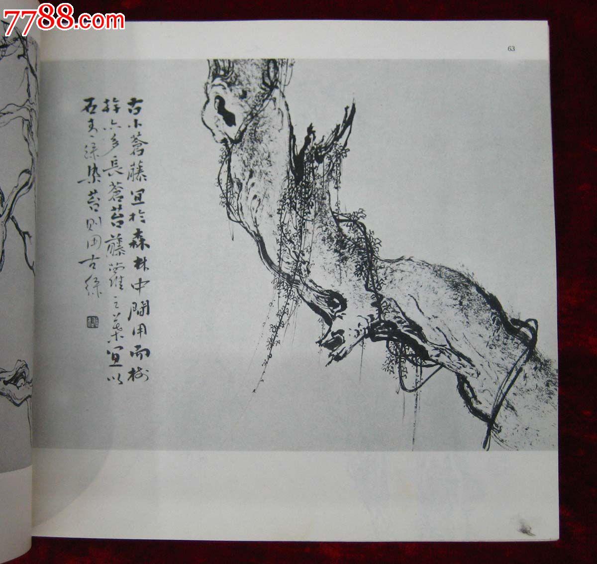画册:黎雄才山水画谱