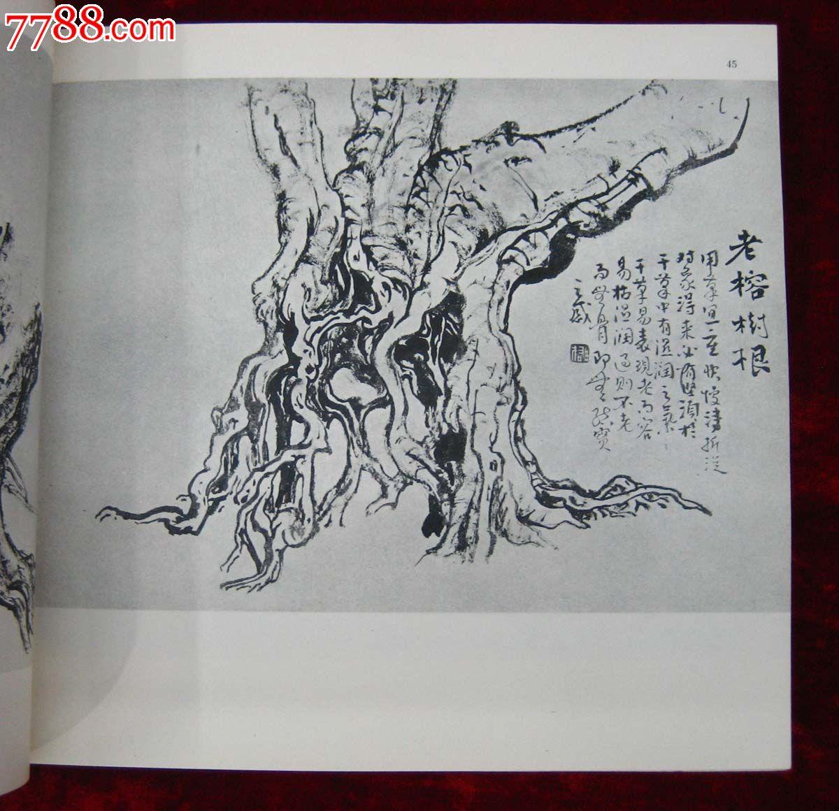 画册:黎雄才山水画谱-国画画册--se18352540-零售