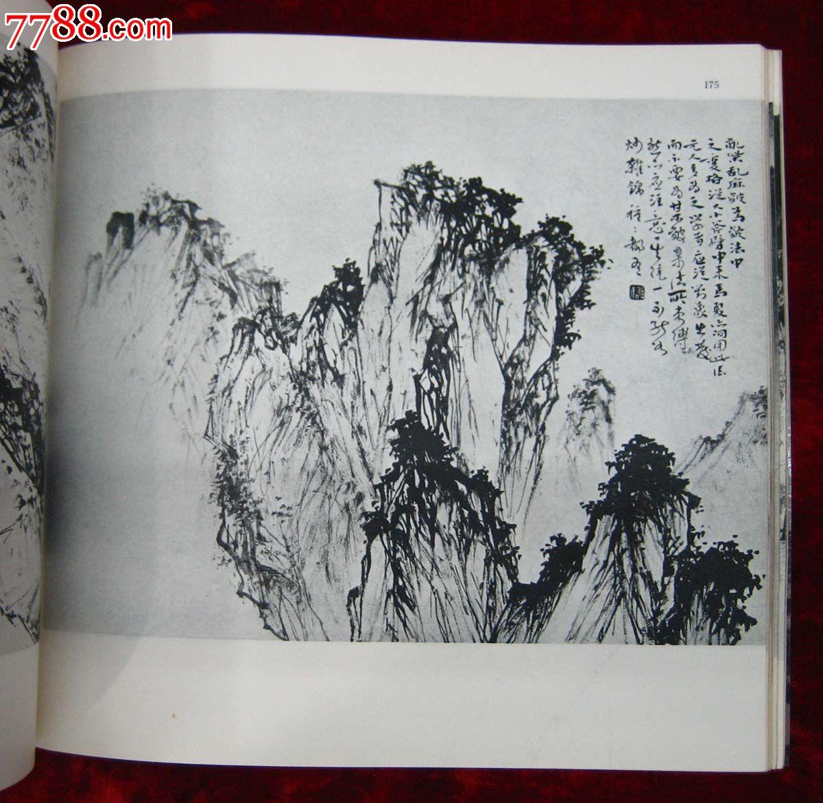 雄才山水画谱 国画画册 se18352540 七七八八画册网