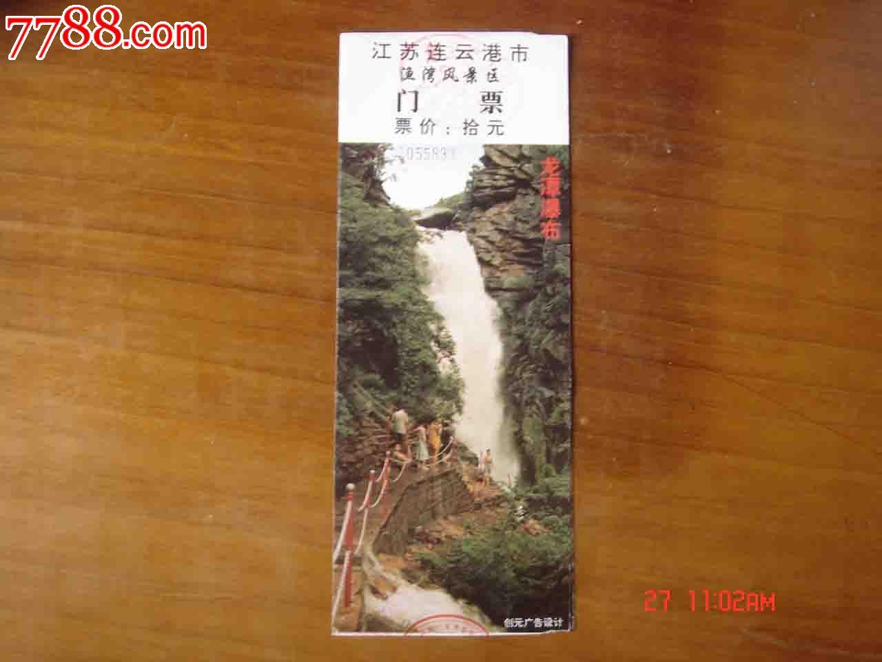 江苏连云港市渔湾风景区门票147