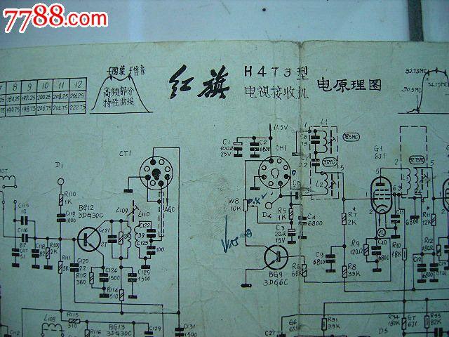 红旗h473型电视接收机电原理图(电子管)