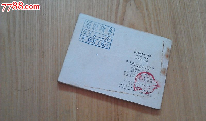 杨乃武与小白菜_价格元_第2张_中国收藏热线