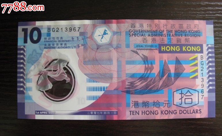 香港2007年港币10元塑料钞