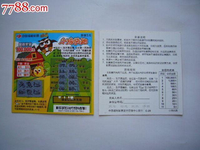 中国福利彩票:小鸡快跑(c-29)_价格1元_第1张_中国收藏热线