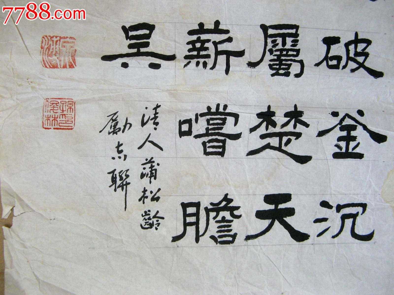 北京老书家二尺条幅隶书录蒲松龄励志联图片