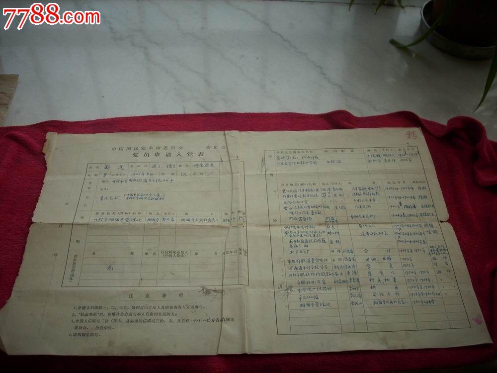 书法家=书协会员=[靳选之]-中国国民党革命委员会-党员申请表_价格300图片