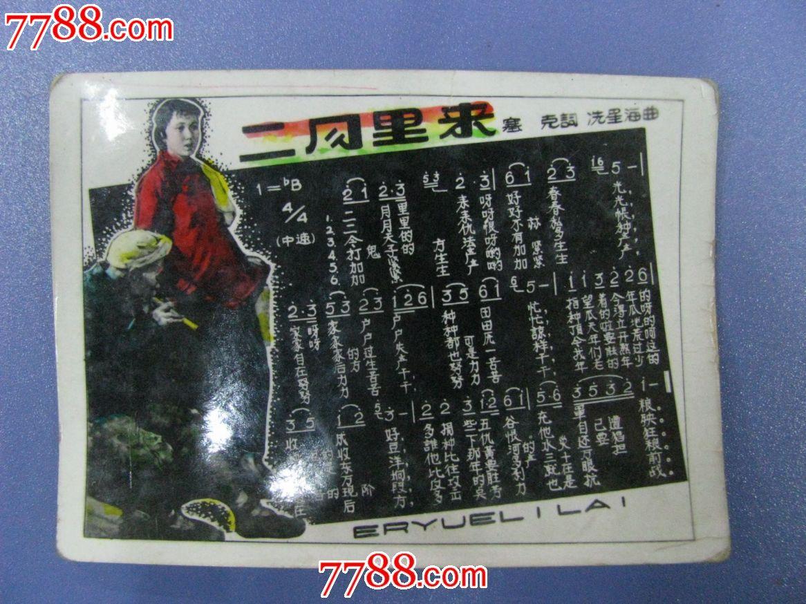老歌二月里来歌谱_歌曲/歌谱_奉天多宝阁【中国收藏图片