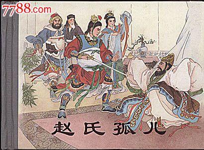 7折售【赵氏孤儿】_价格元_第1张_中国收藏热线