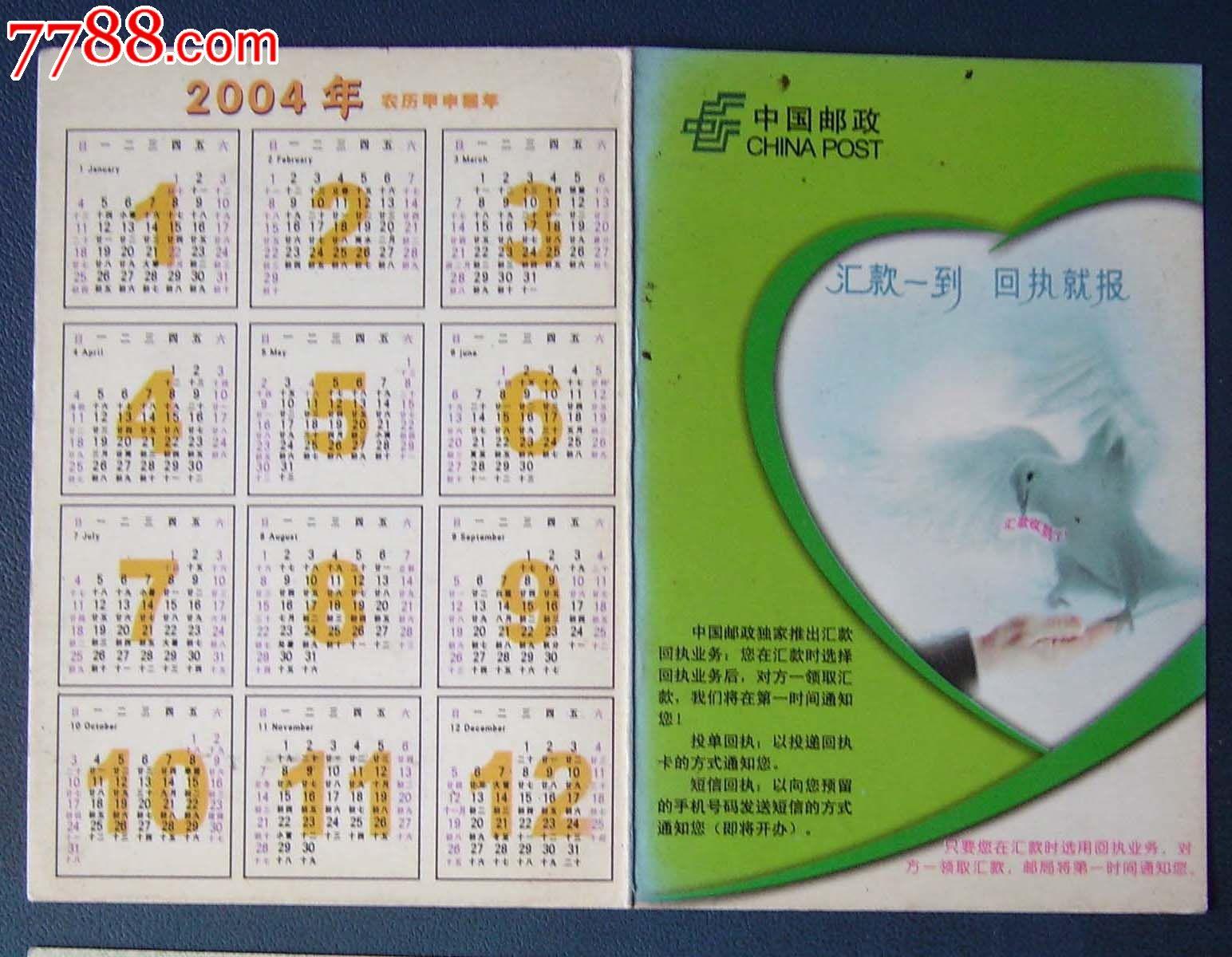 2004年邮政年历.图片