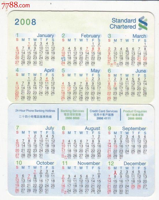 2008年香港渣打银行日历卡