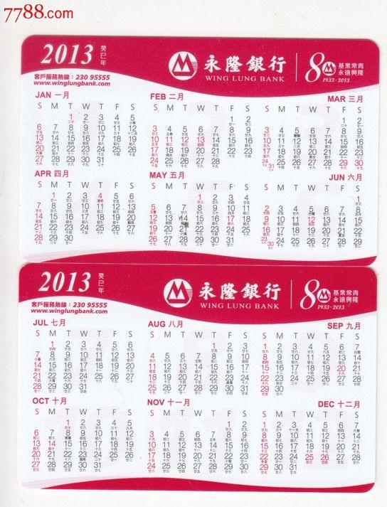 2013年香港永隆银行日历卡