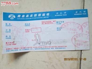 南昌---北京飞机登机牌