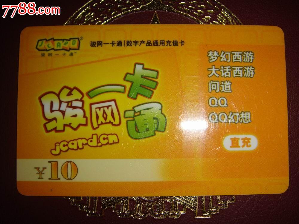 北京~骏网一卡通【通用充值卡】面值:10元