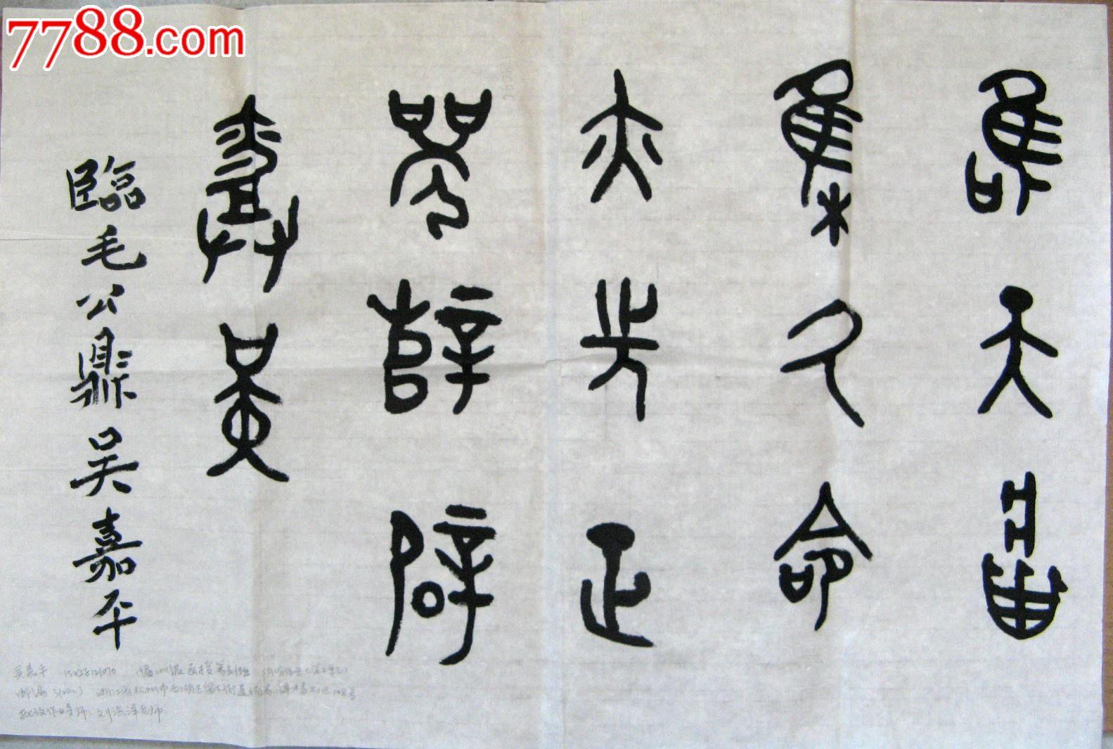 杭州知名书法家四尺开三条幅草篆书临毛公鼎文图片