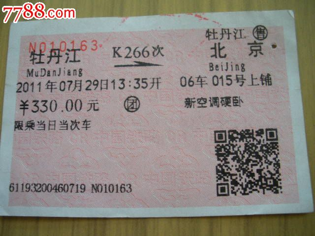 牡丹江—k266次—北京