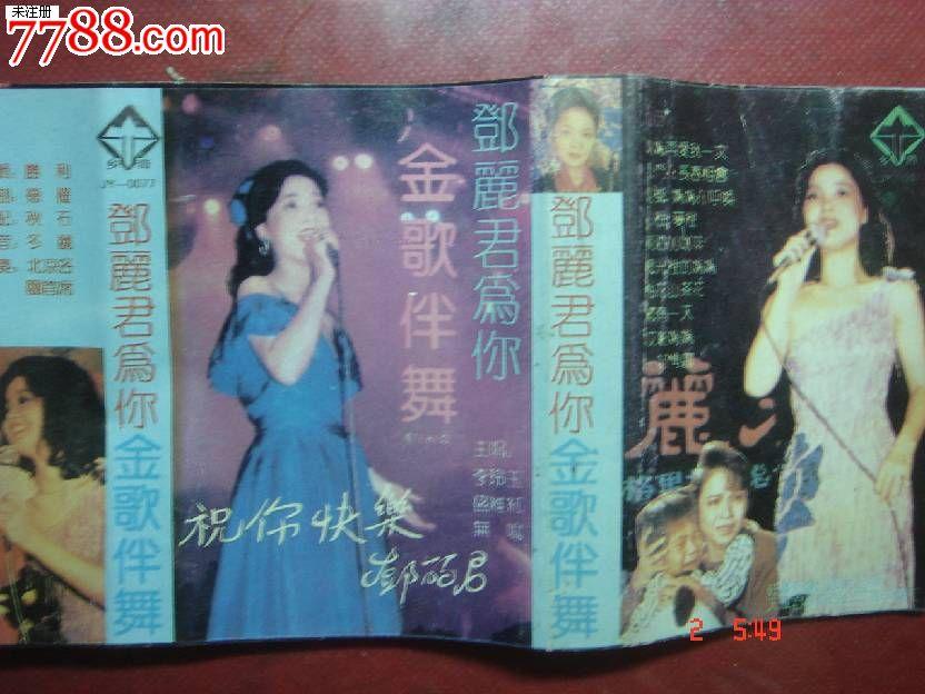 磁带:邓丽君为你金歌伴舞【主唱:李玲玉,盛维红,无鸣】